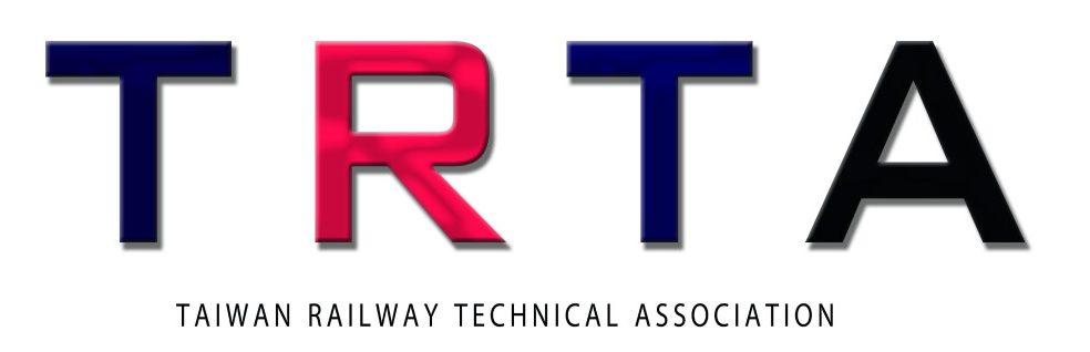 中華民國鐵道技術協會成立大會圓滿成功